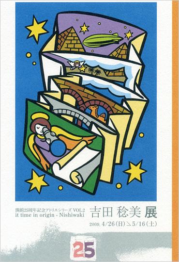開館25周年記念アトリエシリーズ  VOL.2 it time in origin - Nishiwaki 吉田稔美展