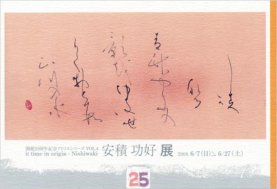 開館25周年記念アトリエシリーズ VOL.4it time in origin - Nishiwaki 安積功好展