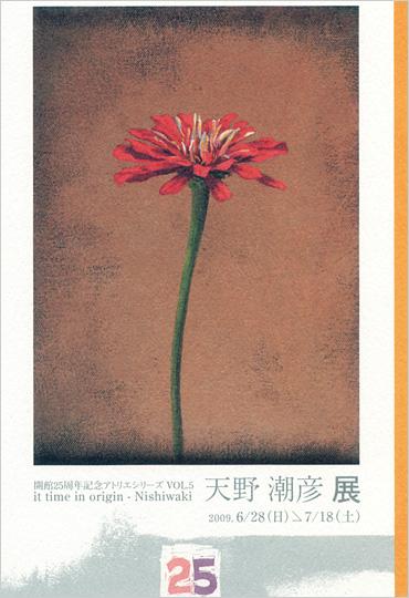 開館25周年記念アトリエシリーズ VOL.4it time origin - Nishiwaki 天野潮彦展
