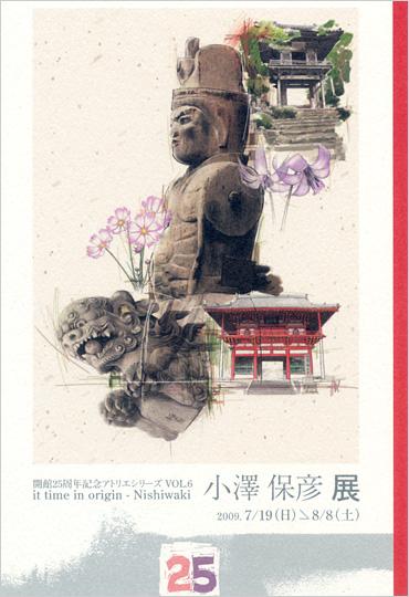 開館25周年記念アトリエシリーズ VOL.6it time in origin - Nishiwaki 小澤保彦展
