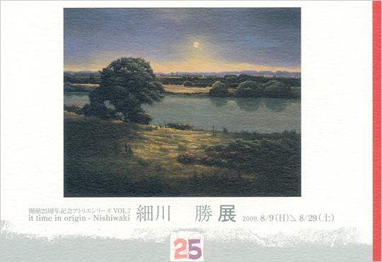 開館25周年記念アトリエシリーズ VOL.7it time in origin - Nishiwaki 細川勝展