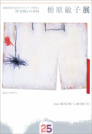 開館25周年記念アトリエシリーズ後期 VOL.1 栃原敏子展
