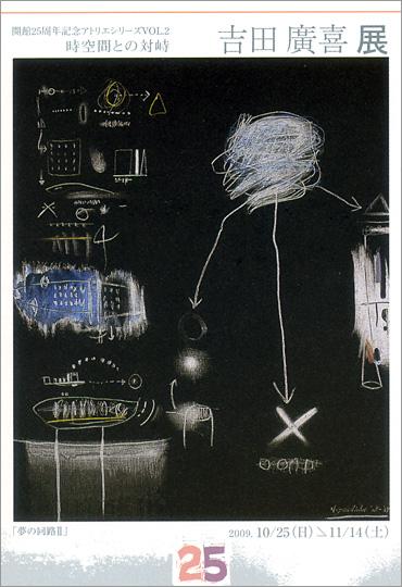 開館25周年記念アトリエシリーズ後期 VOL.2 吉田廣喜展