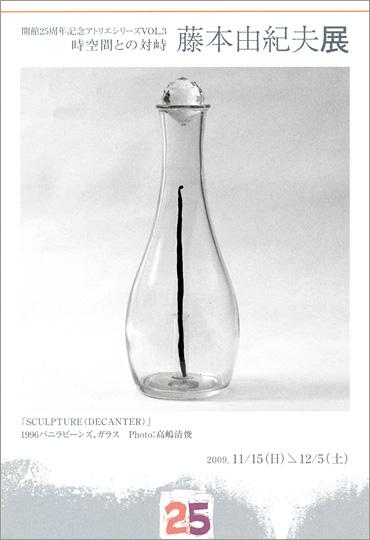開館25周年記念アトリエシリーズ後期 VOL.3 藤本由紀夫展