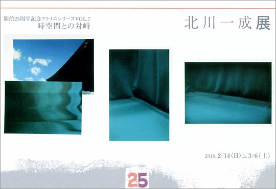 開館25周年記念アトリエシリーズ後期 VOL.7 北川一成展