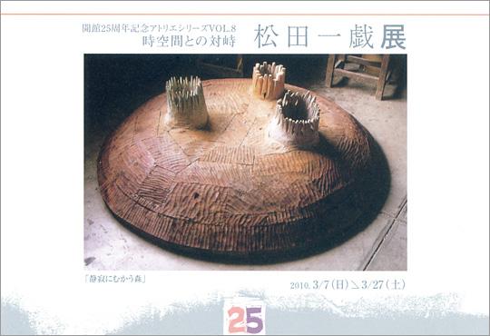 開館25周年記念アトリエシリーズ後期 VOL.8 松田一戯展