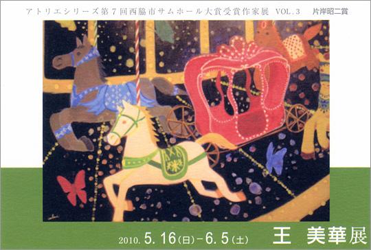 アトリエシリーズ 第7回西脇市サムホール大賞展受賞作家展 VOL.3 片岸昭二賞 王 美華展