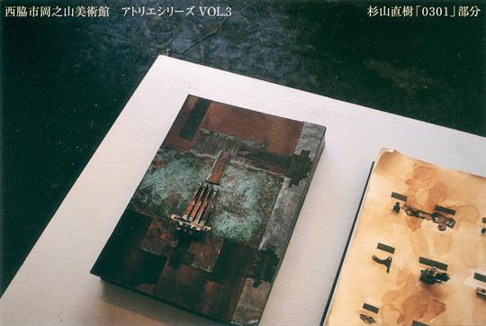 アトリエシリーズ  ─ 生きること・描くこと ─ VOL.3 杉山直樹展  県下で制作活動を展開している作家の個展シリーズです。ご高覧ください。