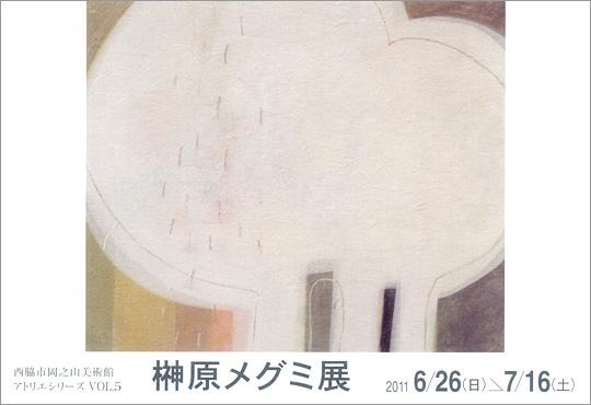 アトリエシリーズ  ─ 「いま」を見据える作家たち─ VOL.5 榊原メグミ展  軸足を現代に捉えて制作を重ねる8人の県下在住作家に展示をお願いしました。ぜひ、ご高覧ください。