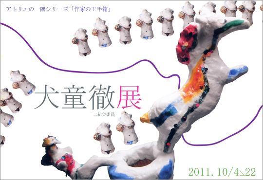 アトリエの一隅シリーズ「作家の玉手箱」犬童徹展