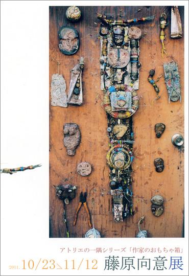 アトリエの一隅シリーズ「作家のおもちゃ箱」藤原向意展