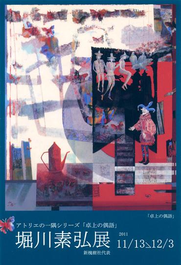 アトリエの一隅シリーズ「卓上の偶語」堀川素弘展
