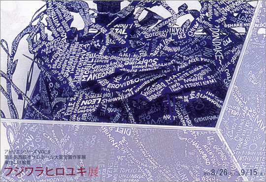 アトリエシリーズVOL.8  フジワラヒロユキ展