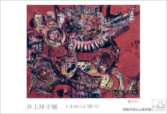 アトリエ個展シリーズVOL.3 井上祥子展