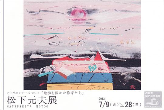 「地歩を固めた作家たち」VOL.1 松下元夫展(絵画)
