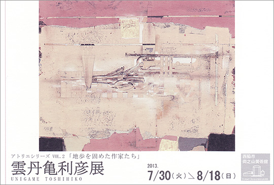 「地歩を固めた作家たち」VOL.2 雲丹亀利彦展(日本画)