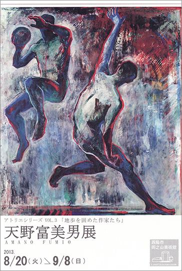 「地歩を固めた作家たち」VOL.3 天野富美男展(絵画)