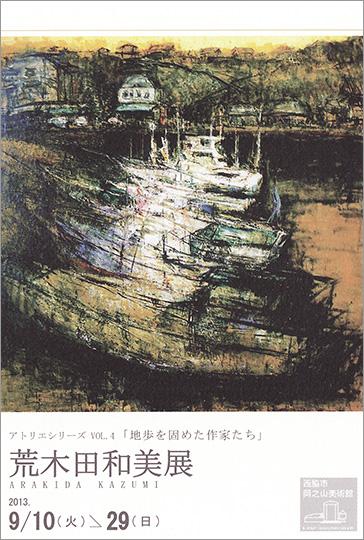 「地歩を固めた作家たち」VOL.4 荒木田和美展(絵画)