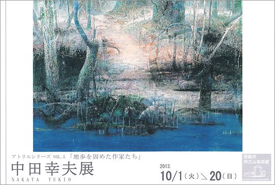 「地歩を固めた作家たち」VOL.5 中田幸夫展(絵画)