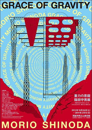 重力の恩寵-篠田守男展