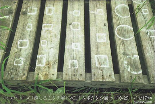 アトリエシリーズVOL.1 「感じるカタチ展」 クボタケシ展(彫刻)
