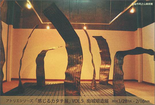 アトリエシリーズVOL.5「感じるカタチ展」 由城順造展(造形)