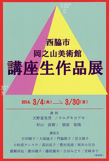 西脇市岡之山美術館講座生作品展
