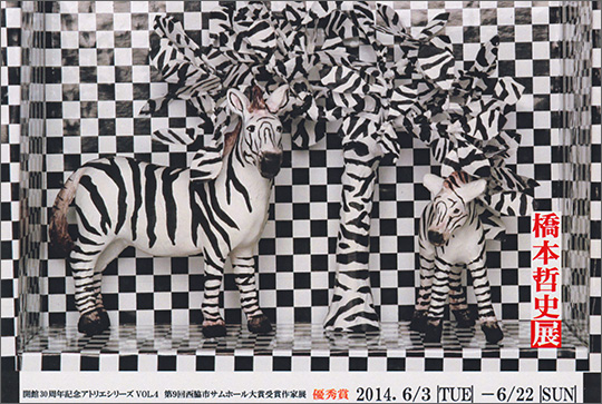 開館30周年記念アトリエシリーズVOL.4第9回西脇市サムホール大賞受賞作家展「橋本哲史展」