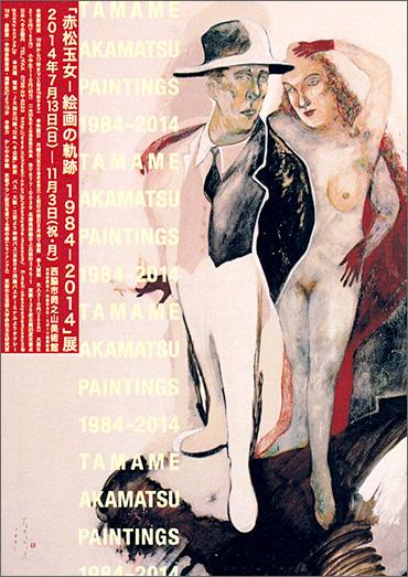 赤松玉女-絵画の軌跡 1984-2014展