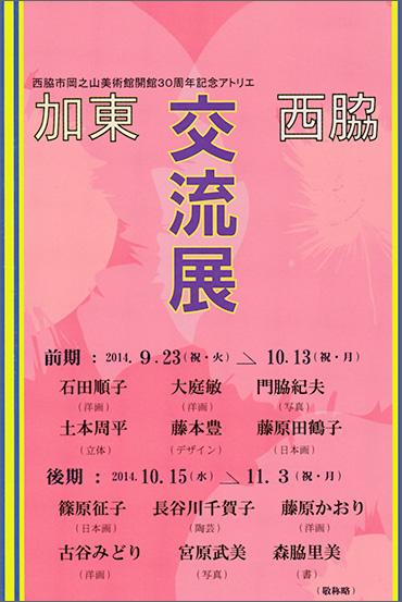 開館30周年記念 「加東・西脇交流展」