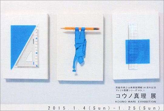 開館30周年記念 アトリエ個展シリーズ VOL.1 「コウノ真理展」