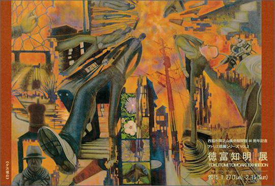 開館30周年記念 アトリエ個展シリーズ VOL.2 「徳富知明」展