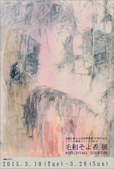 開館30周年記念 アトリエ個展シリーズ VOL.4 「毛利そよ香」展
