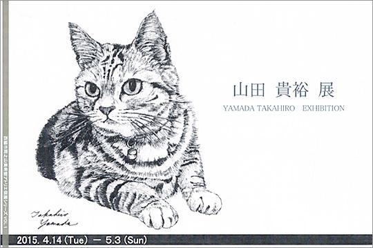 アトリエ個展シリーズ VOL.1「山田貴裕」展