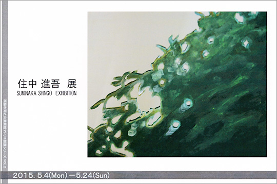 アトリエ個展シリーズ VOL.2 「住中進吾」展