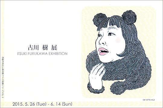 アトリエ個展シリーズ VOL.3「古川樹」展