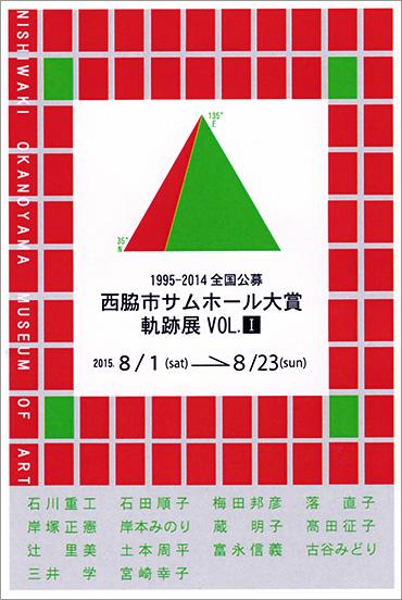 1995-2014全国公募西脇市サムホール大賞軌跡展VOL.Ⅰ
