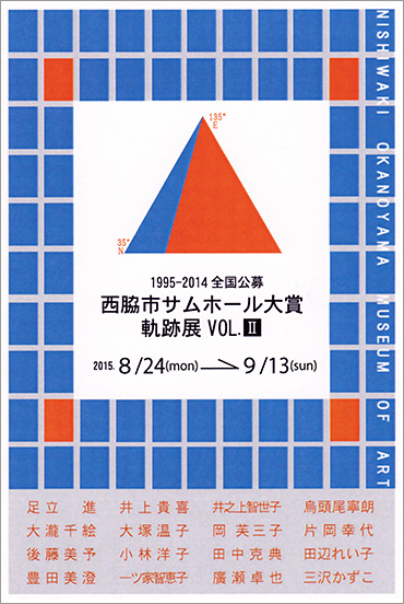 1995-2014全国公募西脇市サムホール大賞軌跡展VOL.Ⅱ