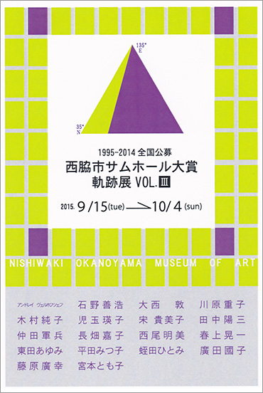 1995-2014全国公募西脇市サムホール大賞軌跡展VOL.Ⅲ