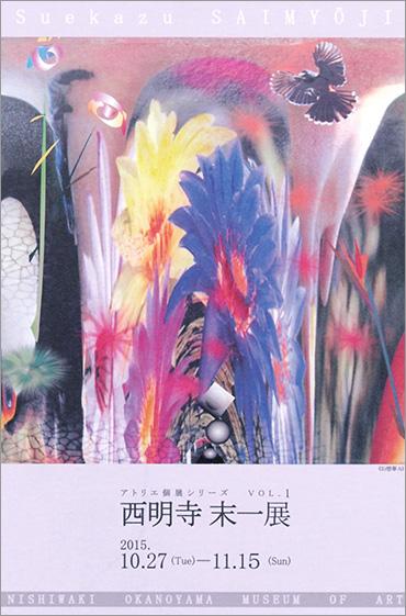 アトリエ個展シリーズ VOL.1「西明寺末一」展
