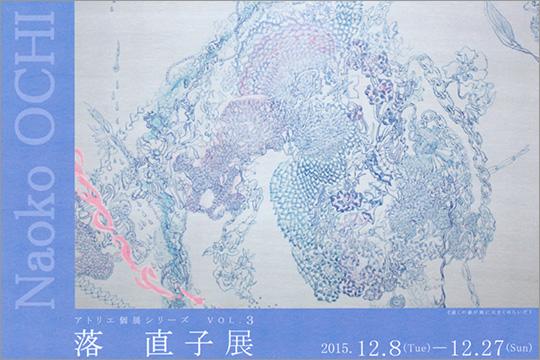 アトリエ個展シリーズ VOL.3「落直子」展