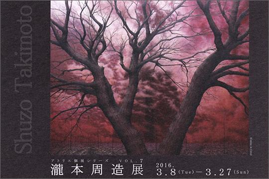 アトリエ個展シリーズ VOL.7 「瀧本周造」展