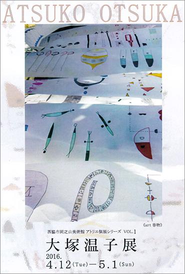 アトリエ個展シリーズ VOL.1 「大塚温子」展