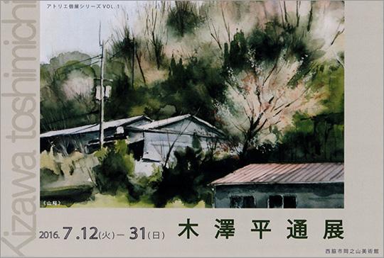 アトリエ個展シリーズ VOL 1 木澤平通展
