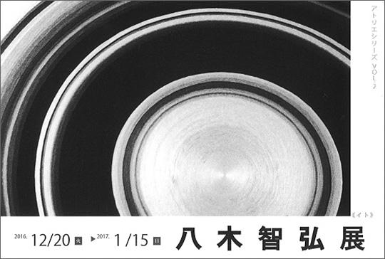 アトリエ個展シリーズ VOL 2「八木智弘」展