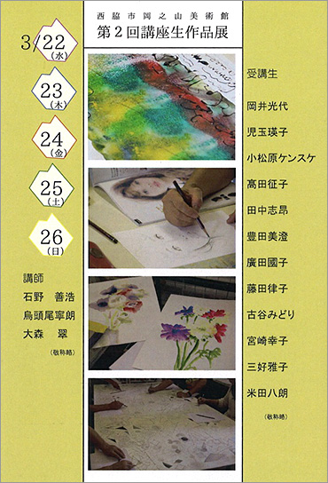 西脇市岡之山美術館 第2回講座生作品展