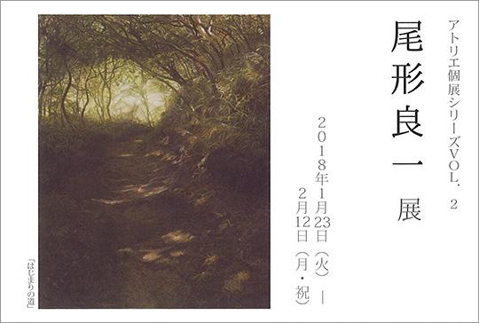 アトリエ個展シリーズ VOL.2「尾形良一」展
