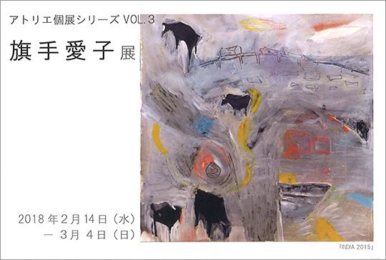 アトリエ個展シリーズ VOL.3「旗手愛子」展