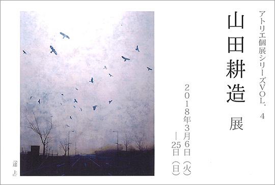アトリエ個展シリーズ VOL.4「山田構造」展