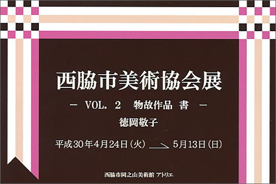 西脇市美術協会展 VOL.2 物故作品 書 徳岡敬子